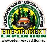 ����������� ���� EDEM EXPEDITION